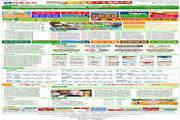 B2B电子商务贸易平台网站系统
