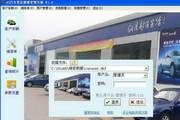 阳光4S汽车售后维修软件 1.59