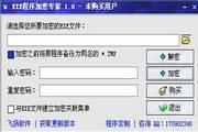 EXE程序加密专家 2.2