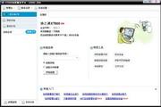 协通XT800免费远程控制软件 企业版 5.0.7
