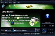 艾奇DVD到PSP格式转换器软件 3.80.506