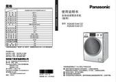 松下XQG60-EA6121洗衣机使用说明书