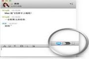 迷你飞信 1.0.0590 测试版