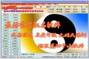 精灵宝宝生辰八字取名软件 羊年专版