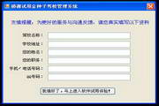 金种子驾校管理软件