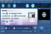蓝风iPod视频格式转换器软件 2.00.408
