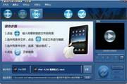 蓝风iPad视频格式转换器软件