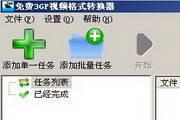 3gp视频格式转换...