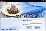 管家乐餐饮连锁管理系统 3.15.3.20