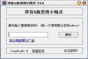 U盘禁用小精灵 3.0