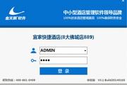 金天鹅酒店管理软件系统 8.2Build20141008