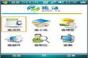 追信Widget 1.4 For SymbianOS
