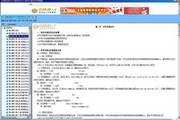 高教自考0159《高级财务会计》教材精讲辅导电子书