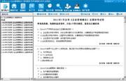 自考00144《企业管理概论》易考模考[历年真题库]软件 5.0