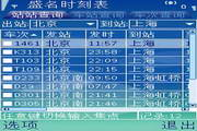 盛名列车时刻表 ...