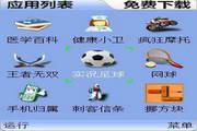 天天软件 2.3 for  S60V3