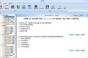 2014版主治医师考试(核医学)助考之星 6.0