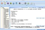 2014版主治医师考试(计划生育)助考之星 6.0