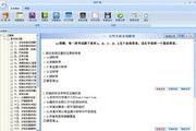 2014版主治医师(妇产科)助考之星 6.0