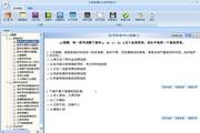 2014版主治医师考试(心电学技术)助考之星 6.0