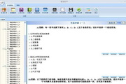 2014版主治医师考试(康复医学)助考之星 6.0