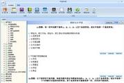 2014版主治医师考试(中医妇科)助考之星 6.0