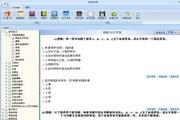 2014版主治医师考试(中医内科)助考之星 6.0