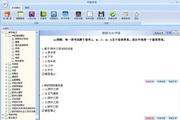 2014版主治医师考试(中医针灸)助考之星 6.0