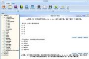 2014版主治医师考试(中医眼科)助考之星 6.0