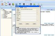 2014版主管技师考试(消毒技术)助考之星 6.0