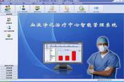 杰软血液净化治疗中心智能管理系统