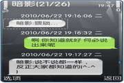 ET短信iPhone式短信聊天工具