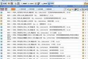 物流中国企运通厂家货运管理软件