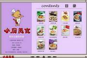 小厨美食菜谱之简单豆腐简单做
