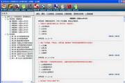 自考00402《学前教育史》易考模考[历年真题库]软件 5.0