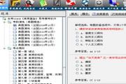 自考00409《美育基础》易考模考[历年真题库]软件 5.0