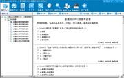 自考00429《教育学一》易考模考[历年真题库]软件 5.0