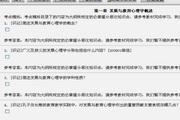 自考00466《发展与教育心理学》易考模考[历年真题库]软件