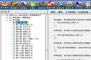 自考00510《秘书实务》易考模考[历年真题库]软件 5.0