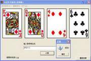 24点扑克游戏(桌...