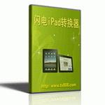 闪电iPad视频转换器