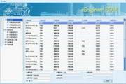 天思eEngineer PDM 3.6