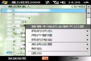 魔力旺旺(WM正式版) 4.5.11.2325