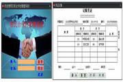 力王科技农民专业合作社股金管理系统 3.12