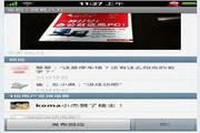 网易八方 for S60V3 2.0.0