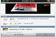 网易八方 for S60V5 2.0.0