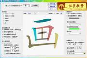 汉画-汉字教学软件 1.4