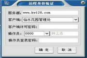 金锐物业收费管理系统(集团网络版)
