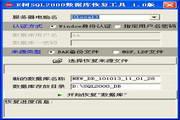E树SQL2000数据库恢复工具软件