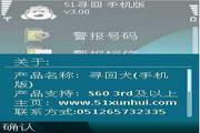 手机寻回犬 For SymbianOS 3.0